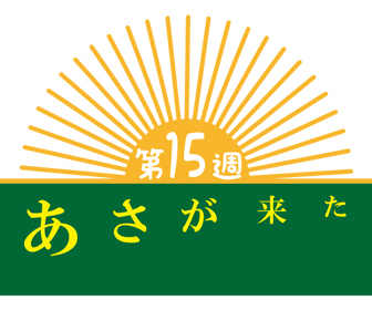 あさが来た第15週のネタバレ・あらすじ「大阪の大恩人!」
