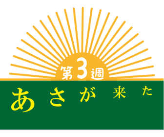 あさが来たのあらすじ・ネタバレ第3週「新撰組参上!」