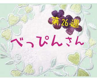 べっぴんさん第26週ネタバレ,あらすじ「花を咲かせる人生を」