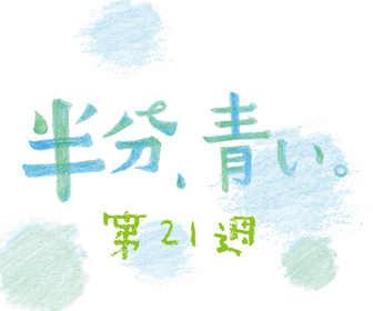 半分、青い。第21週のネタバレ,あらすじ「生きたい!」