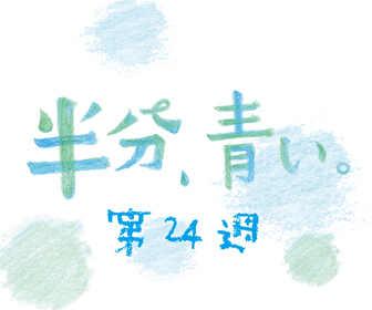半分、青い。第24週のネタバレ,あらすじ「風を知りたい!」