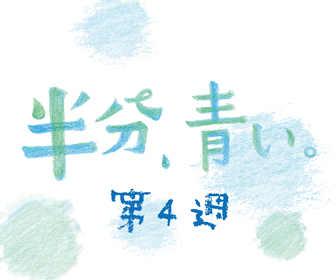 半分、青い。第4週ネタバレ,あらすじ「夢見たい!」